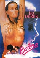 Болеро (1984)