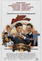 Опасный Джонни (1984)