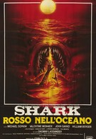 Кровавая акула (1984)