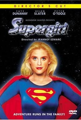 Постер фильма Супергёрл (1984)