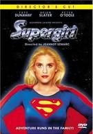 Супергёрл (1984)