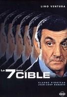 Седьмая мишень (1984)