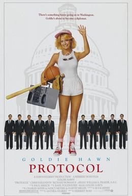 Постер фильма Протокол (1984)