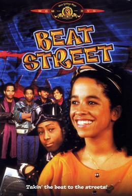 Постер фильма Бит Стрит (1984)