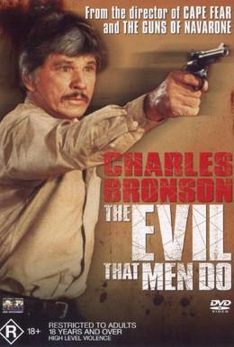 Постер фильма Зло, творимое людьми (1984)