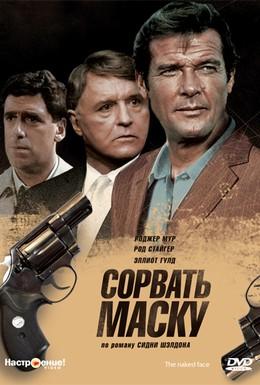 Постер фильма Сорвать маску (1984)