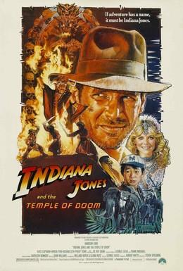 Постер фильма Индиана Джонс и Храм судьбы (1984)