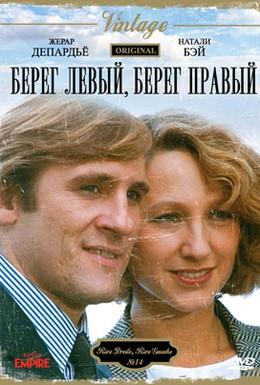 Постер фильма Берег левый, берег правый (1984)