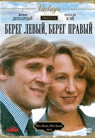 Берег левый, берег правый (1984)