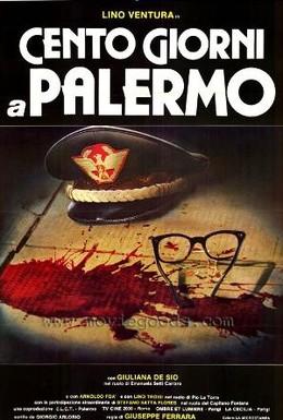 Постер фильма Сто дней в Палермо (1984)