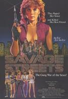 Дикие улицы (1984)