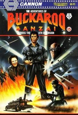Постер фильма Приключения Бакару Банзая в восьмом измерении (1984)