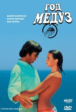 Постер фильма Год медуз (1984)