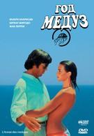 Год медуз (1984)