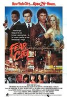 Город страха (1984)