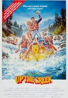 Вверх по течению (1984)