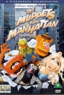 Постер фильма Маппеты на Манхэттене (1984)