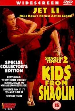 Постер фильма Храм Шаолинь 2: Дети Шаолиня (1984)