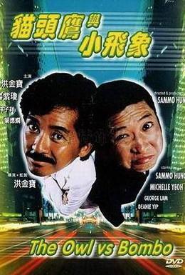 Постер фильма Филин и Слоненок (1984)
