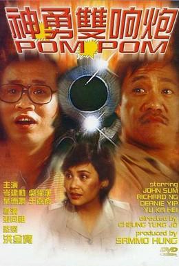 Постер фильма Пом Пом (1984)