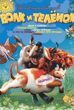 Постер фильма Волк и теленок (1984)
