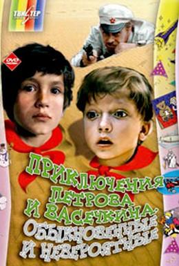 Постер фильма Приключения Петрова и Yасечкина, обыкновенные и невероятные (1983)