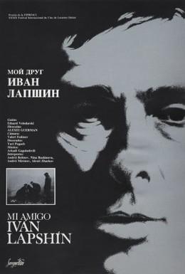 Постер фильма Мой друг Иван Лапшин (1984)