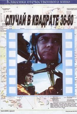 Постер фильма Случай в квадрате 36-80 (1982)