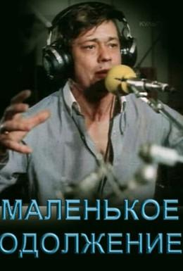 Постер фильма Маленькое одолжение (1984)