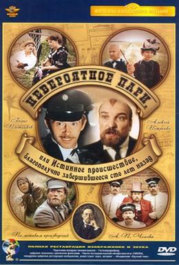 Постер фильма Невероятное пари, или Истинное происшествие, благополучно завершившееся сто лет назад (1984)