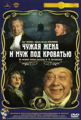 Постер фильма Чужая жена и муж под кроватью (1984)