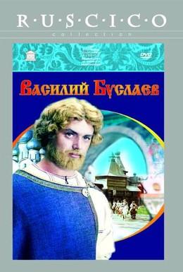 Постер фильма Василий Буслаев (1982)