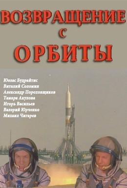 Постер фильма Возвращение с орбиты (1983)