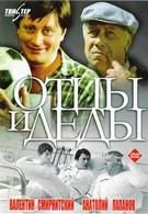 Отцы и деды (1982)