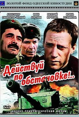 Постер фильма Действуй по обстановке! (1984)
