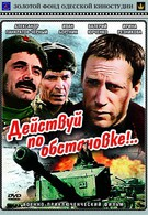 Действуй по обстановке! (1984)