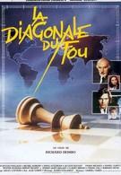 Диагональ слона (1984)