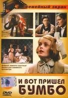 И вот пришел Бумбо (1984)