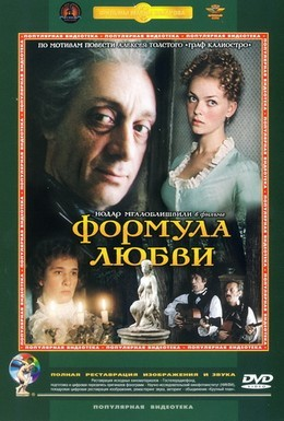Постер фильма Формула любви (1984)
