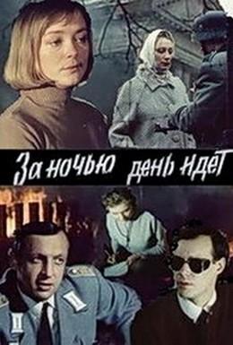 Постер фильма За ночью день идет (1984)