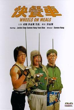 Постер фильма Закусочная на колесах (1984)