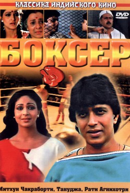 Постер фильма Боксер (1984)