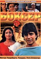 Боксер (1984)