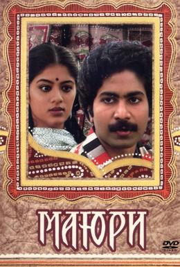 Постер фильма Маюри (1984)