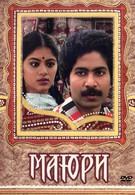 Маюри (1984)