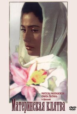 Постер фильма Материнская клятва (1984)