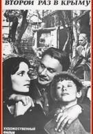 Второй раз в Крыму (1984)