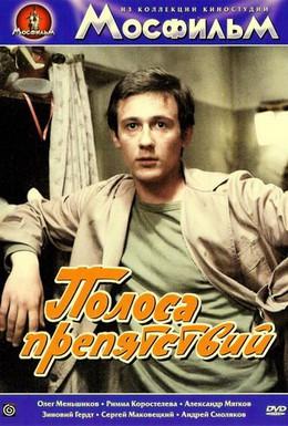 Постер фильма Полоса препятствий (1984)