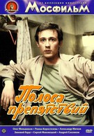 Полоса препятствий (1984)