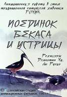 Поединок аиста и моллюска (1984)